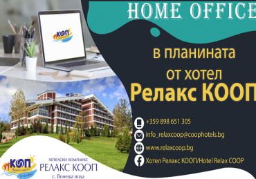 HOME OFFICE в РЕЛАКС КООП